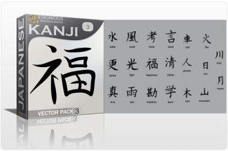 Kanji Vector Pack 3 Japanese Art kanji