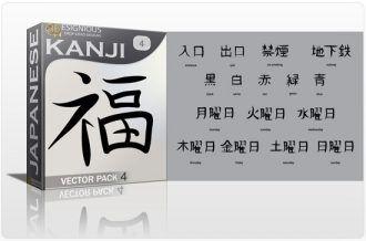 Kanji Vector Pack 4 Japanese Art kanji